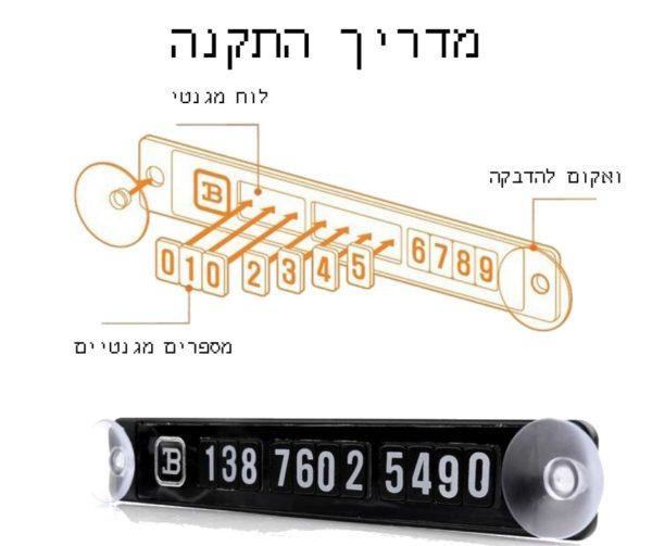 מדריך התקנה מתקן מדבקות מספר טלפון לרכב ואקום