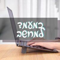 מעמד ארגונומי מתקפל למחשב נייד
